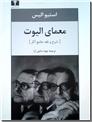 خرید کتاب معمای الیوت از: www.ashja.com - کتابسرای اشجع