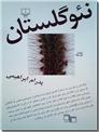 خرید کتاب نئوگلستان از: www.ashja.com - کتابسرای اشجع