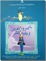 خرید کتاب شما عظیم تر از آنی هستید که می اندیشید 8 از: www.ashja.com - کتابسرای اشجع
