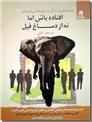 خرید کتاب شما عظیم تر از آنی هستید که می اندیشید 10 از: www.ashja.com - کتابسرای اشجع