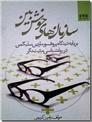 خرید کتاب سازمان های خوش بین از: www.ashja.com - کتابسرای اشجع