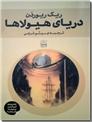 خرید کتاب دریای هیولاها از: www.ashja.com - کتابسرای اشجع