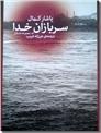 خرید کتاب سربازان خدا از: www.ashja.com - کتابسرای اشجع