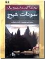 خرید کتاب سونات شبح از: www.ashja.com - کتابسرای اشجع