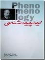 خرید کتاب ایده پدیده شناسی از: www.ashja.com - کتابسرای اشجع