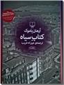 خرید کتاب کتاب سیاه از: www.ashja.com - کتابسرای اشجع