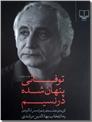 خرید کتاب توفانی پنهان شده در نسیم از: www.ashja.com - کتابسرای اشجع