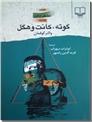 خرید کتاب کشف ذهن 1 - گوته ، کانت و هگل از: www.ashja.com - کتابسرای اشجع