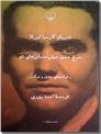 خرید کتاب مرغ عشق میان دندان های تو از: www.ashja.com - کتابسرای اشجع