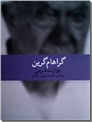 خرید کتاب وزارت ترس از: www.ashja.com - کتابسرای اشجع