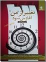 خرید کتاب تغییر از من آغاز می شود از: www.ashja.com - کتابسرای اشجع