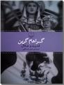 خرید کتاب قدرت و جلال از: www.ashja.com - کتابسرای اشجع