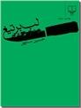 خرید کتاب لب بر تیغ از: www.ashja.com - کتابسرای اشجع