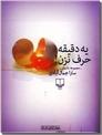 خرید کتاب یه دقیقه حرف نزن ! از: www.ashja.com - کتابسرای اشجع