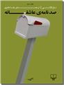 خرید کتاب صد نامه عاشقانه از: www.ashja.com - کتابسرای اشجع