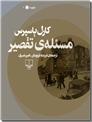 خرید کتاب مسئله تقصیر از: www.ashja.com - کتابسرای اشجع