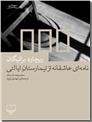خرید کتاب نامه ای عاشقانه از تیمارستان ایالتی از: www.ashja.com - کتابسرای اشجع