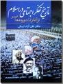 خرید کتاب تاریخ تفکر اجتماعی در اسلام از: www.ashja.com - کتابسرای اشجع