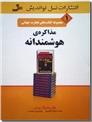 خرید کتاب مذاکره هوشمندانه از: www.ashja.com - کتابسرای اشجع