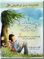 خرید کتاب روان شناسی نوجوانی از: www.ashja.com - کتابسرای اشجع