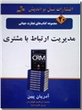 خرید کتاب مدیریت ارتباط با مشتری از: www.ashja.com - کتابسرای اشجع