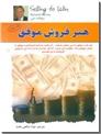 خرید کتاب هنر فروش موفق از: www.ashja.com - کتابسرای اشجع