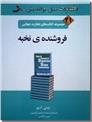 خرید کتاب فروشنده نخبه از: www.ashja.com - کتابسرای اشجع