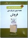 خرید کتاب همه چیز درباره فروش از: www.ashja.com - کتابسرای اشجع