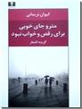 خرید کتاب مترو جای خوبی برای رقص و خواب نیست از: www.ashja.com - کتابسرای اشجع
