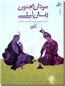 خرید کتاب مردان مجنون زنان لیلی از: www.ashja.com - کتابسرای اشجع