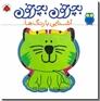 خرید کتاب بچرخون - آشنایی با رنگ ها از: www.ashja.com - کتابسرای اشجع