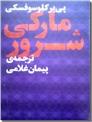 خرید کتاب مارکی شرور از: www.ashja.com - کتابسرای اشجع