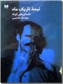 خرید کتاب نیمه تاریک ماه - گلشیری از: www.ashja.com - کتابسرای اشجع