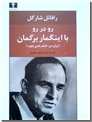 خرید کتاب رو در رو با اینگمار برگمان از: www.ashja.com - کتابسرای اشجع