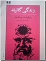 خرید کتاب زندگی گالیله از: www.ashja.com - کتابسرای اشجع