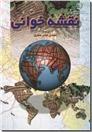 خرید کتاب نقشه خوانی از: www.ashja.com - کتابسرای اشجع