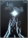 خرید کتاب قدرت دعا - 2 جلدی از: www.ashja.com - کتابسرای اشجع