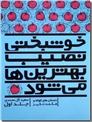 خرید کتاب خوشبختی نصیب بهترین ها می شود 1 از: www.ashja.com - کتابسرای اشجع