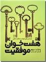 خرید کتاب هفت خوان موفقیت - جلد دوم از: www.ashja.com - کتابسرای اشجع