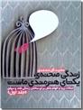 خرید کتاب زندگی صحنه یکتای هنرمندی ماست 1 از: www.ashja.com - کتابسرای اشجع