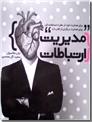 خرید کتاب مدیریت ارتباطات از: www.ashja.com - کتابسرای اشجع