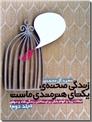 خرید کتاب زندگی صحنه یکتای هنرمندی ماست - جلد دوم از: www.ashja.com - کتابسرای اشجع