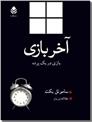 خرید کتاب آخر بازی از: www.ashja.com - کتابسرای اشجع
