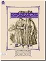 خرید کتاب اسرار پنج سال اول زندگی مشترک از: www.ashja.com - کتابسرای اشجع