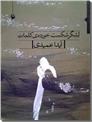 خرید کتاب لشکر شکست خورده کلمات از: www.ashja.com - کتابسرای اشجع