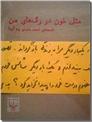 خرید کتاب مثل خون در رگهای من از: www.ashja.com - کتابسرای اشجع