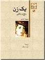 خرید کتاب یک زن ، رنج و رهایی از: www.ashja.com - کتابسرای اشجع