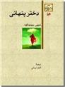 خرید کتاب دختر پنهانی از: www.ashja.com - کتابسرای اشجع