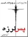 خرید کتاب پس لرزه از: www.ashja.com - کتابسرای اشجع