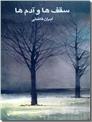 خرید کتاب سقف ها و آدم ها از: www.ashja.com - کتابسرای اشجع